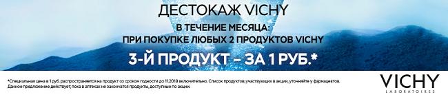 3-й за рубль