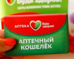 Особенности бонусной карты сети аптек «Будь Здоров»