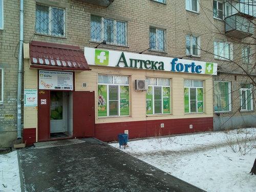 Аптека Форте