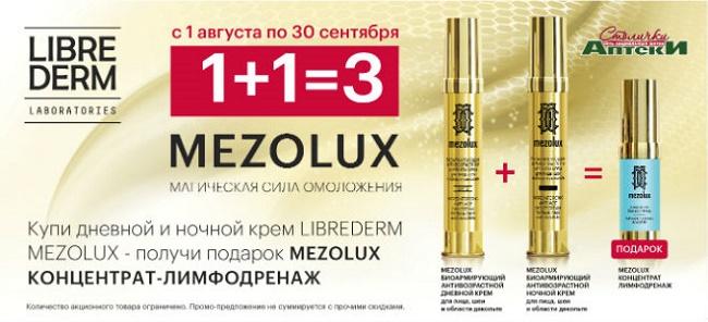 MEZOLUX