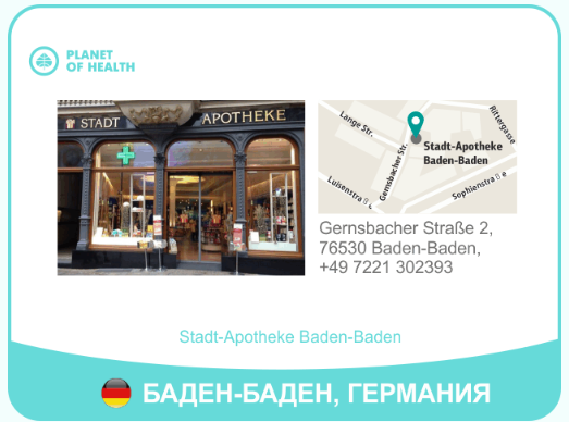 Аптеки-партнёры в Европе