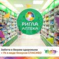 Ригла Аптека