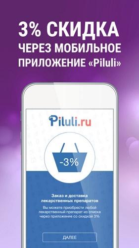 Мобильное приложение Пилюли