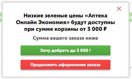 Онлайн экономия